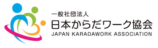 一般社団法人日本からだワーク協会協会